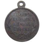 Медаль «За Русско-Турецкую войну. 1877-1878 гг.»