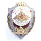 Знак «Отличник сухопутных войск»