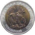50 рублей 1993 г. «Гималайский медведь»