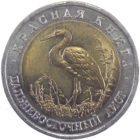 50 рублей 1993 г. «Дальневосточный аист»