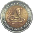 10 рублей 1992 г. «Среднеазиатская кобра»