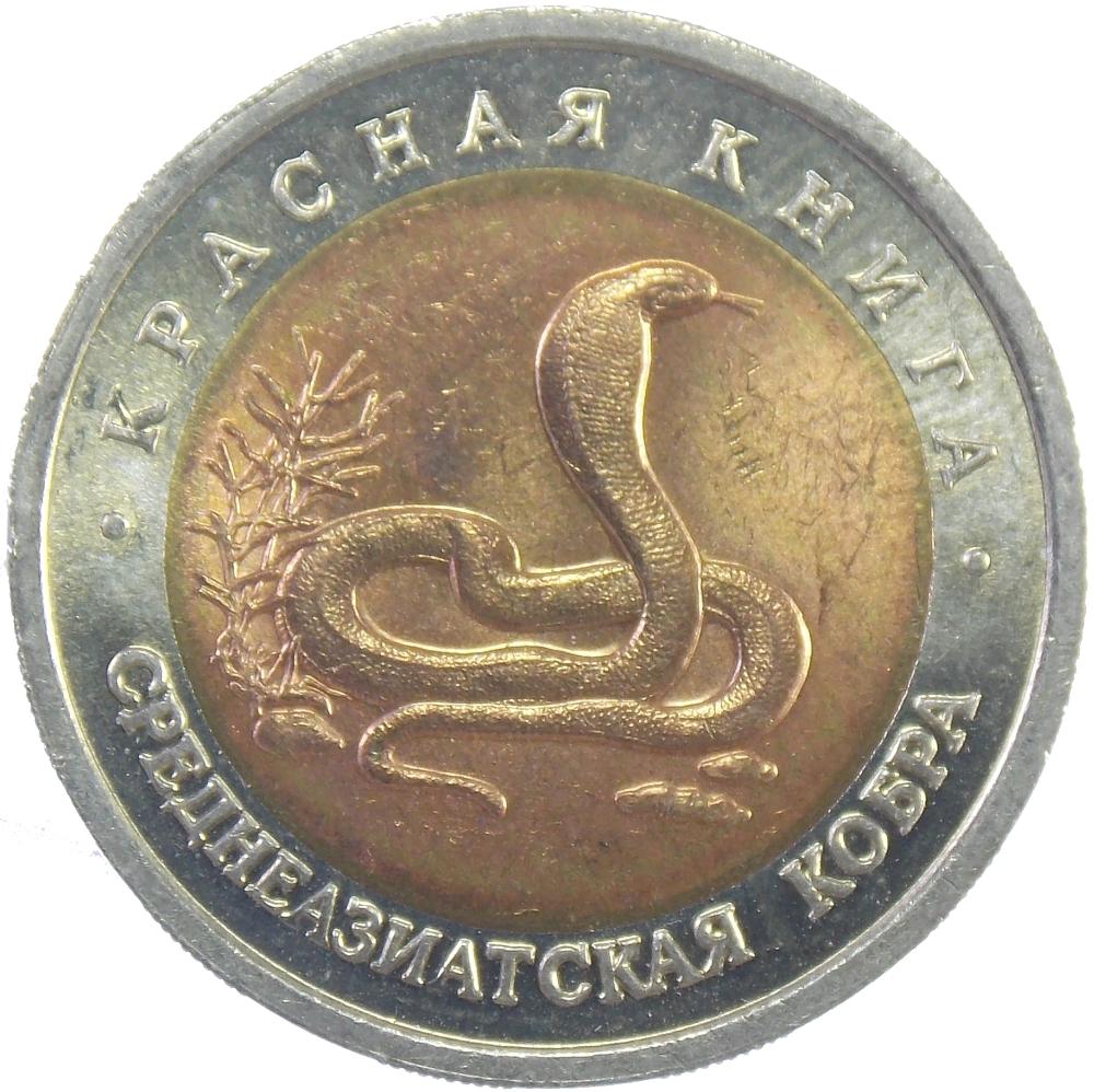 10 рублей 1992 г Среднеазиатская кобра