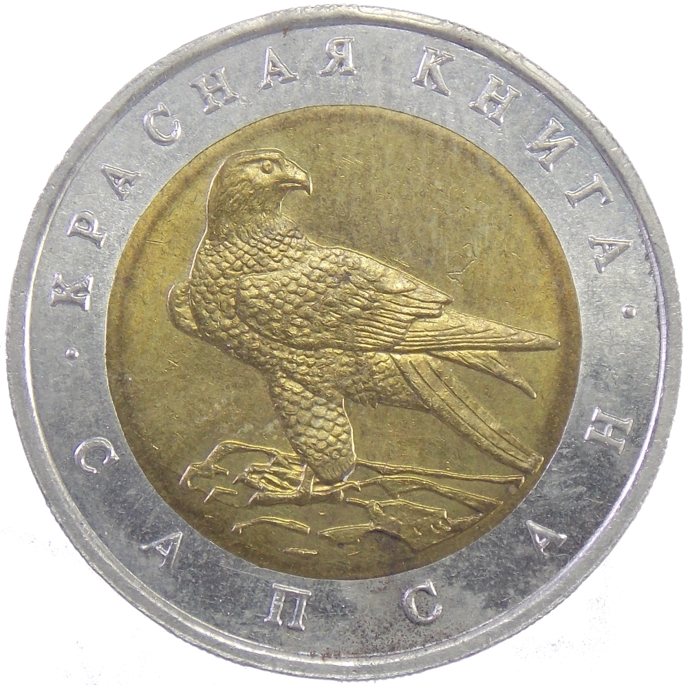 50 рублей 1994 г Сапсан