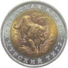 10 рублей 1992 г. «Амурский тигр»