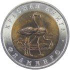 50 рублей 1994 г. «Фламинго»