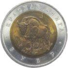 50 рублей 1994 г. «Зубр»