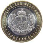 10 рублей 2019 г. «Костромская область»