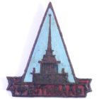 Знак «Фестиваль молодежи. Ленинград 1955 г.»