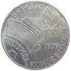 Австрия . 100 шиллингов 1979 г. «Дом фестивалей и конгрессов в Брегенце»