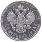 50 копеек 1914 г. (ВС)