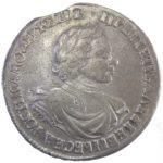 1 рубль 1719 г. ОК (год буквами)
