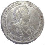 1 рубль 1720 г. ОК (год буквами)