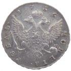 1 рубль 1756 г. СПБ-IM