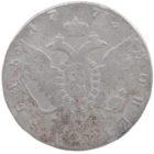 1 рубль 1778 г. СПБ-ФЛ