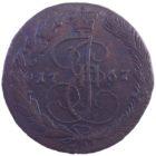 5 копеек 1767 г. ЕМ