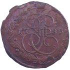 5 копеек 1783 г. ЕМ