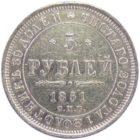 5 рублей 1851 г. СПБ-АГ