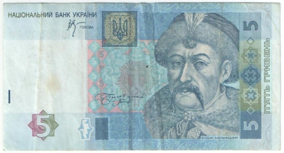 Украина. 5 гривен 2005 г.