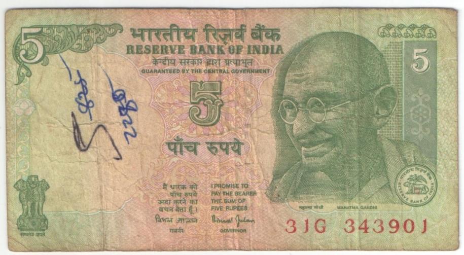 Индия. 5 рупий 2002-2008 гг.