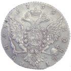 1 рубль 1765 г. СПБ-TI-СА