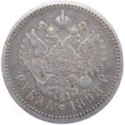 1 рубль 1898 г. (АГ)
