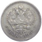 1 рубль 1902 г. (АР)