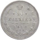 20 копеек 1913 г. СПБ-ВС