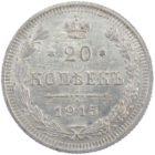 20 копеек 1915 г. ВС