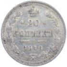 20 копеек 1916 г. ВС