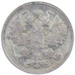 15 копеек 1915 г. ВС