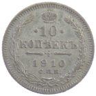 10 копеек 1910 г. СПБ-ЭБ