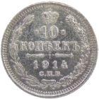 10 копеек 1914 г. СПБ-ВС