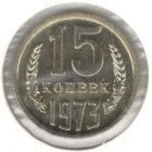 15 копеек 1973 г.