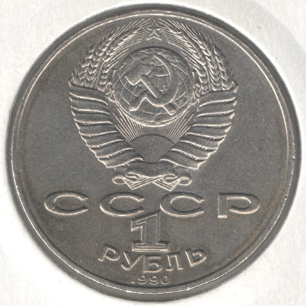 1 рубль 1990 г. (1991) «Навои» (Ошибка года)