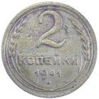 2 копейки 1941 г.