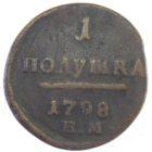 Полушка 1798 г. ЕМ