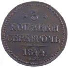 3 копейки 1844 г. ЕМ