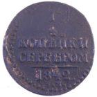 1/4 копейки 1842 г. ЕМ
