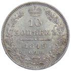 10 копеек 1849 г. СПБ-ПА
