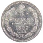5 копеек 1893 г. СПБ-АГ