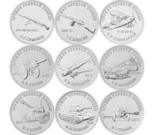 Набор монет «Оружие Великой Победы»9шт. 25 рублей 2019г.