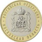 10 рублей 2020 год Московская область