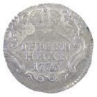 Гривенник 1776 г СПБ тi