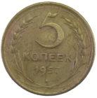 5 копеек 1957 г.