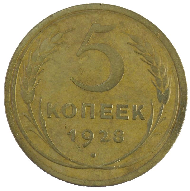 5 копеек 1928 года арт. 30352
