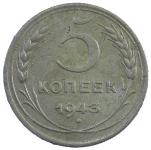 5 копеек 1943 г.