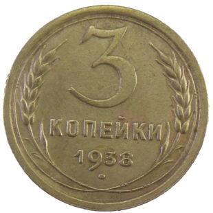 3 копейки 1938 г.