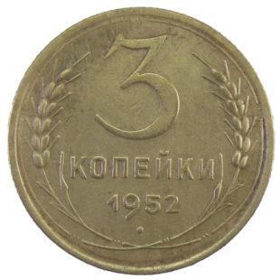 3 копейки 1952 г.