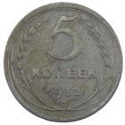 5 копеек 1932 г.