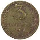 3 копейки 1941 г.